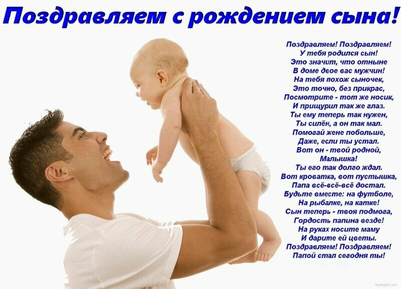 Поздравление отца друга