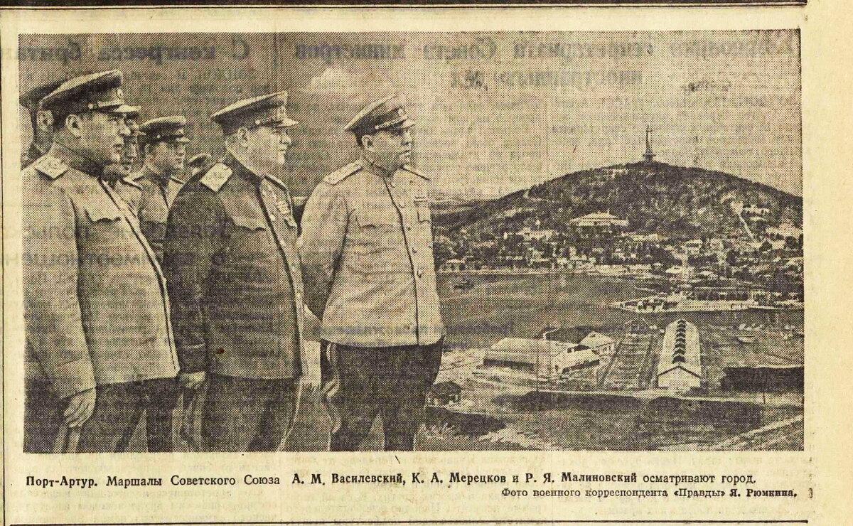 «Правда», 17 сентября 1945 года