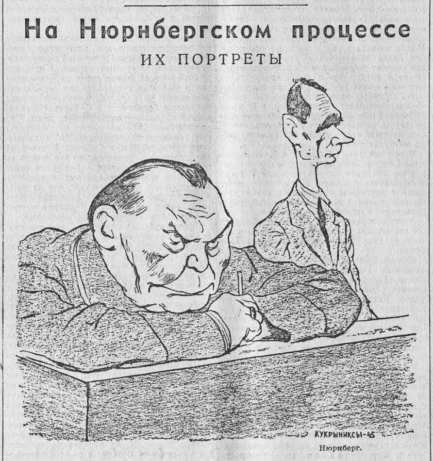 «Правда», 3 декабря 1945 года