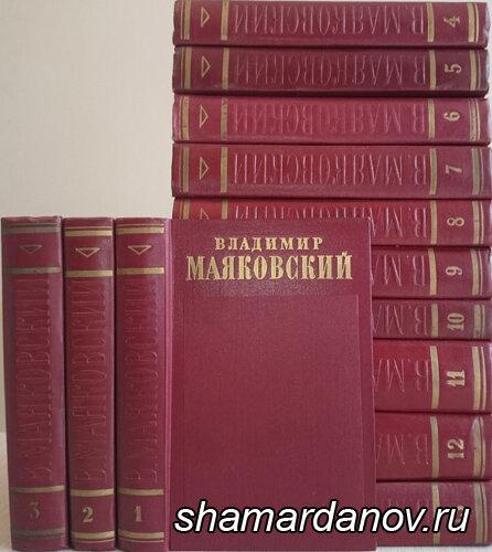 Владимир Владимирович Маяковский — Полное собрание сочинений в 13-ти томах, скачать djvu
