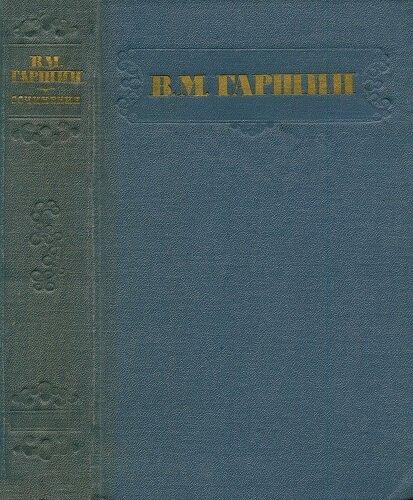 Всеволод Михайлович Гаршин — Сочинения, скачать djvu