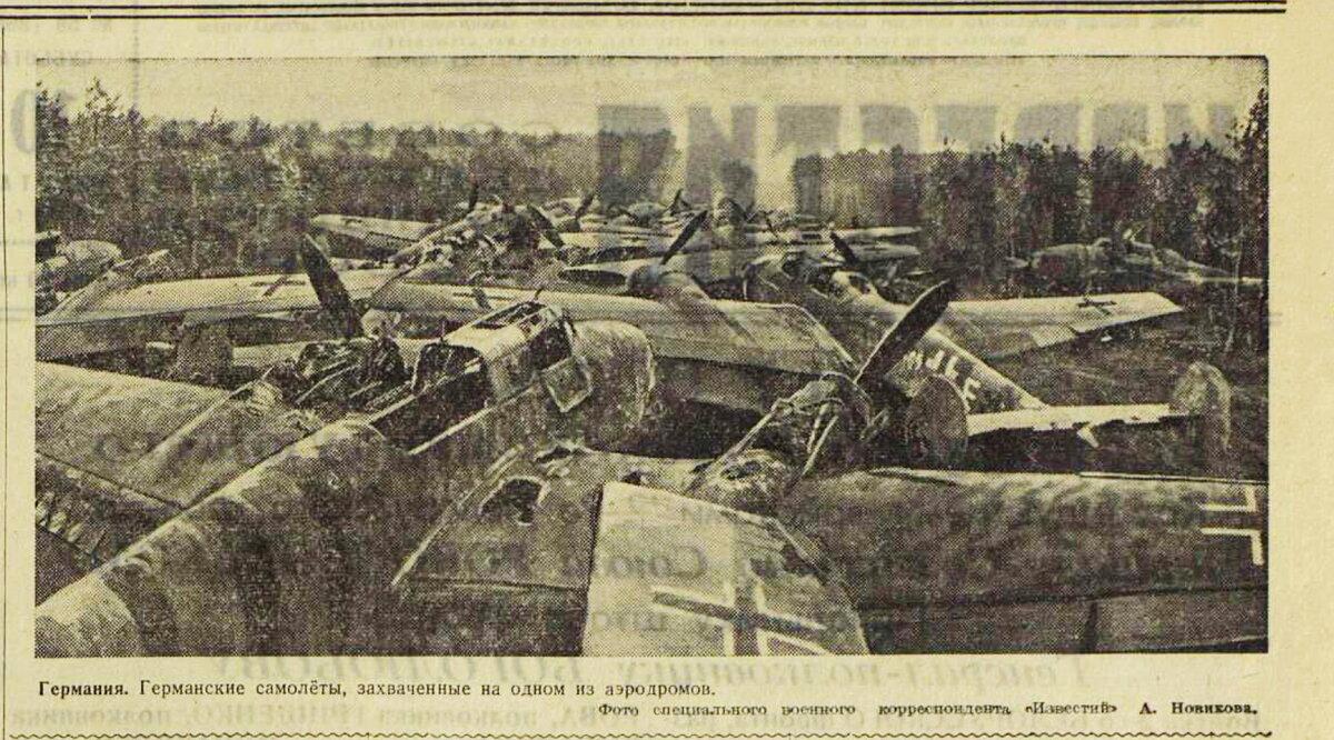 «Известия», 10 марта 1945 года