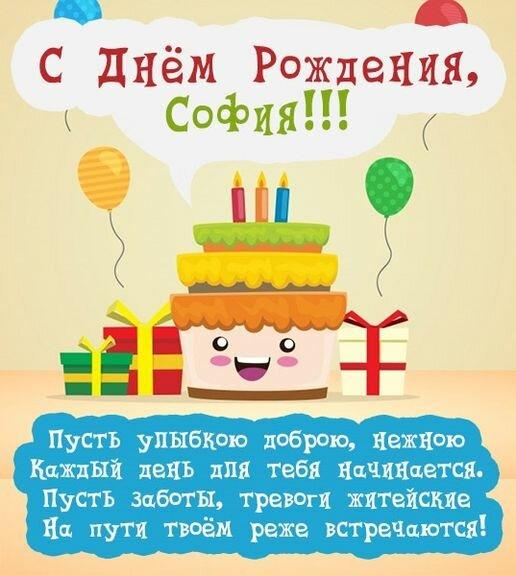поздравления с днем рождения именные софия началом первой мировой