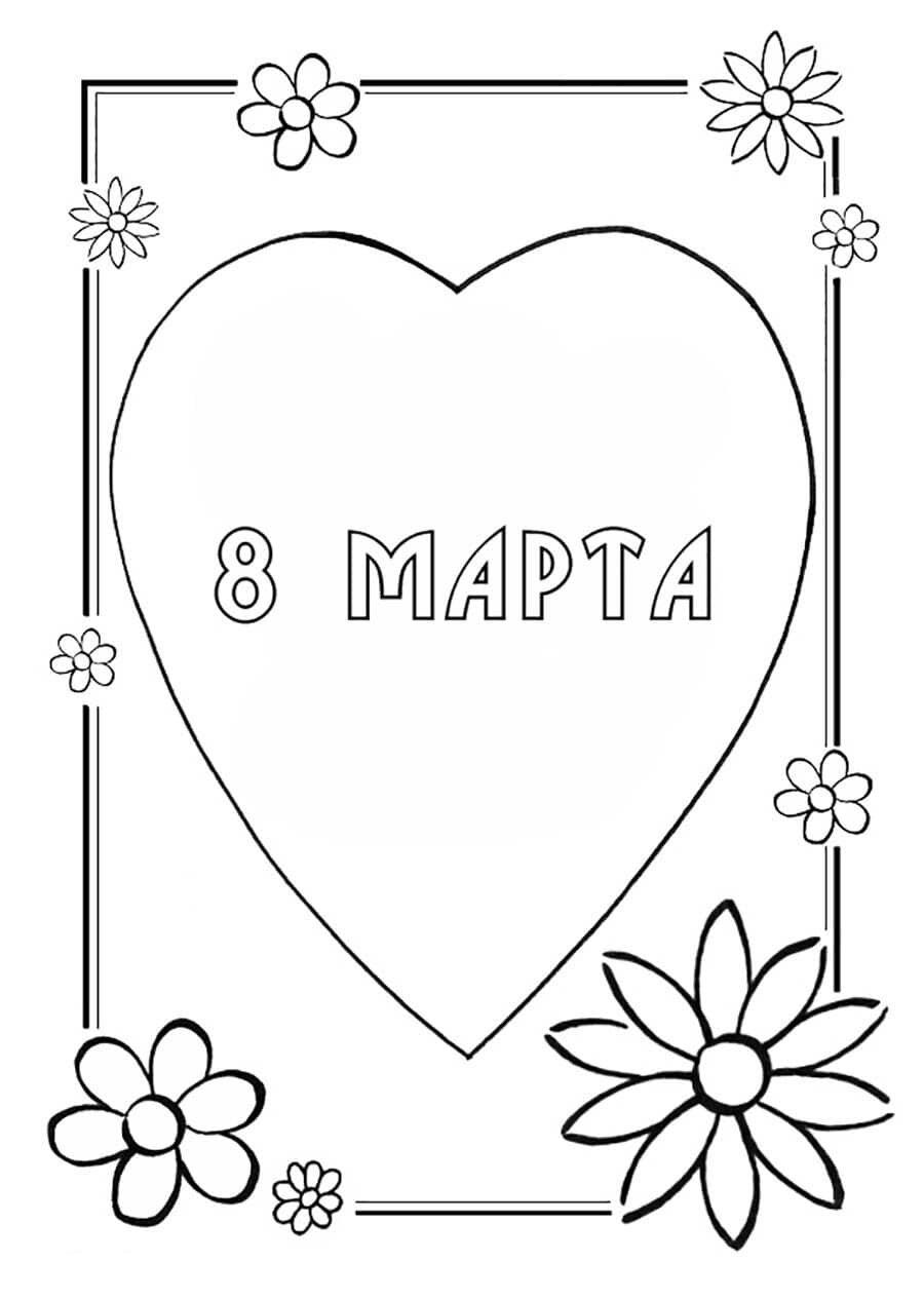 Открытка для мамы на 8 марта нарисовать