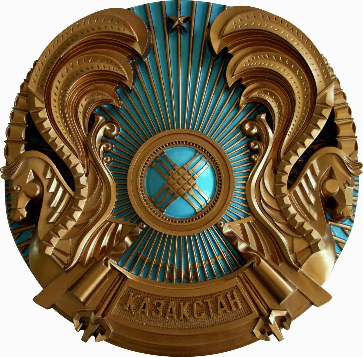 Картинка казахстанский герб