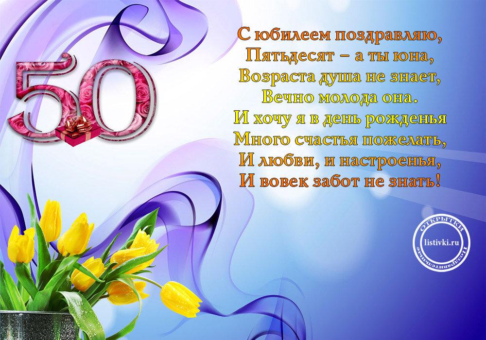 шуточные поздравления 50 юбилей с днем рожденья или рождения поздравления
