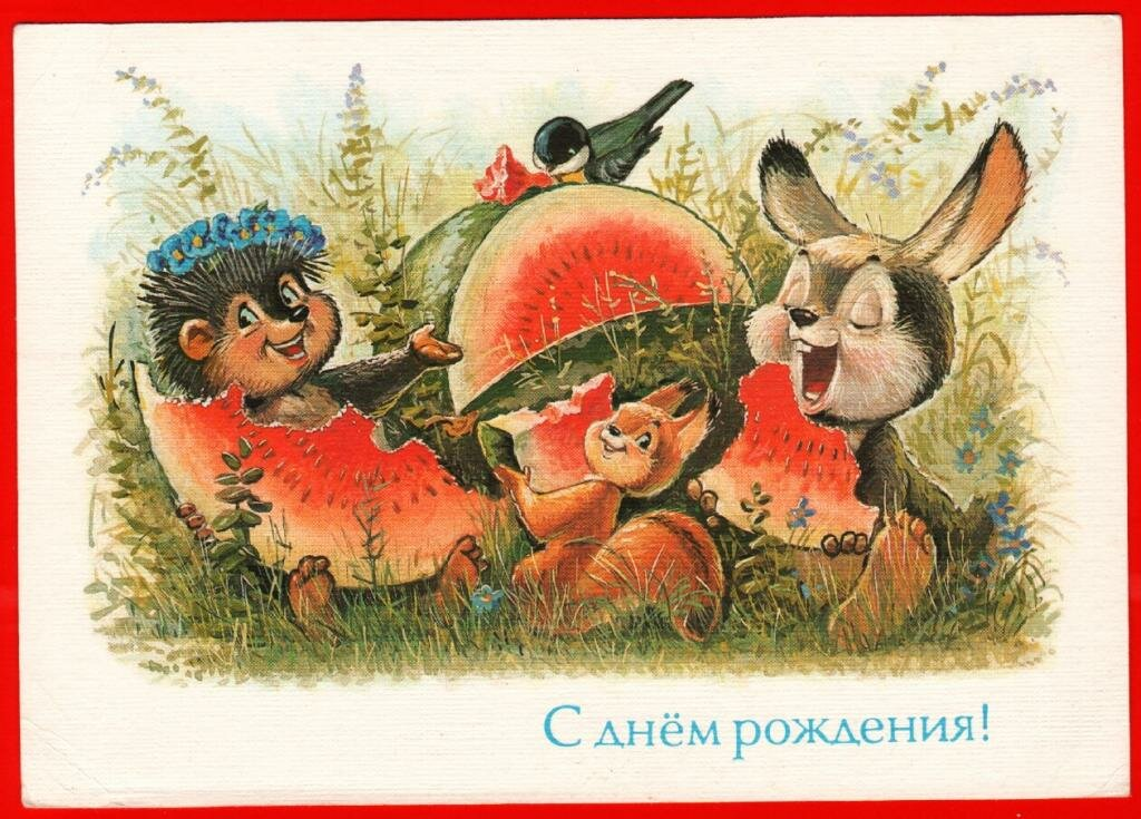 образует с днем рождения советские стихи для
