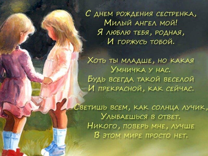 Стихи на день рождения сестре 14 лет от сестры