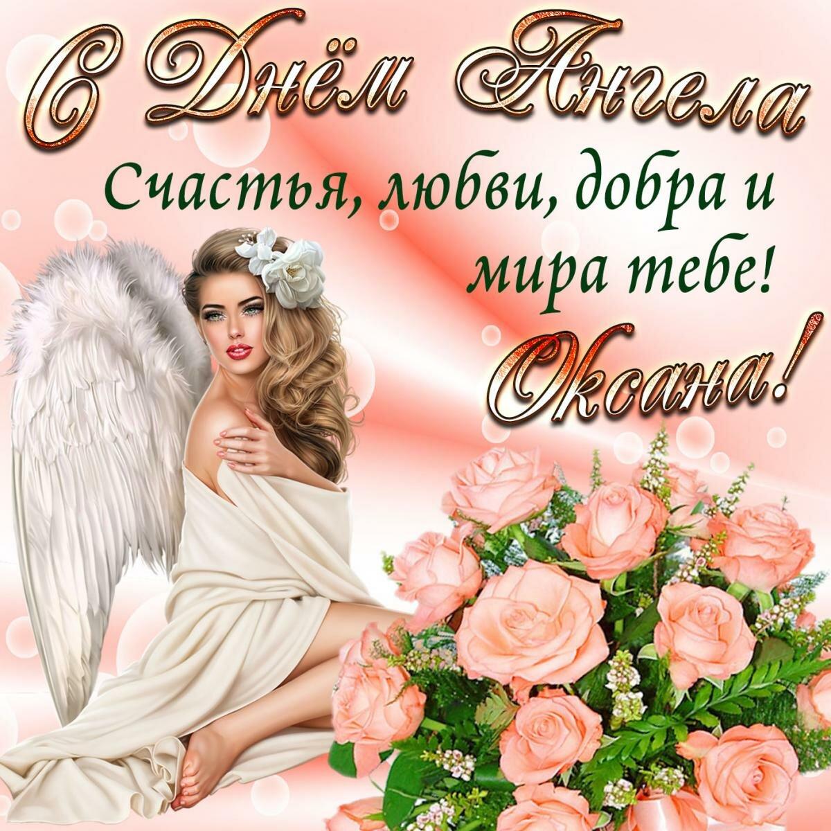 собраны света день ангела открытки еще день