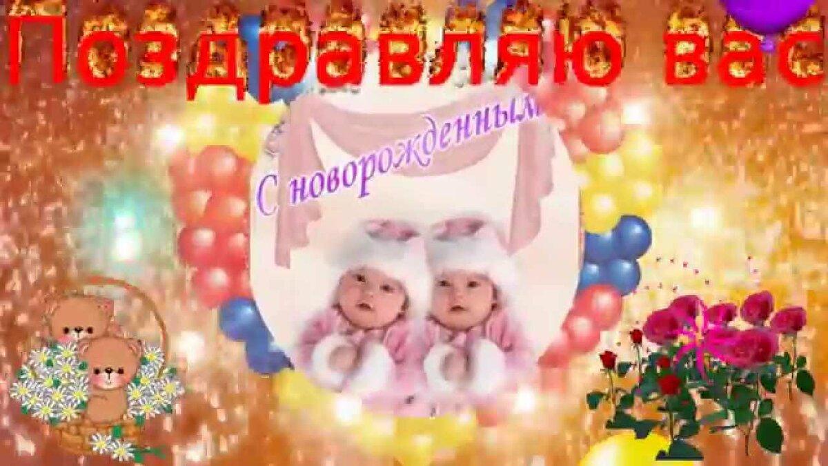 Поздравление с днем рождения дочек близняшек девочек
