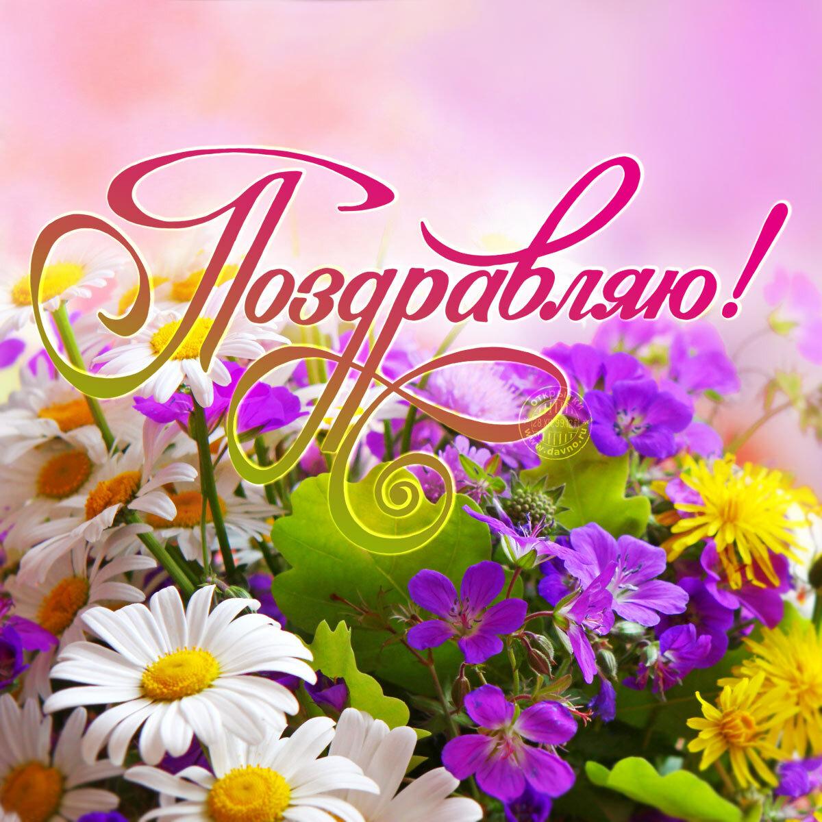 Поздравить с днем рождения картинкой с цветами