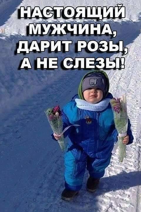 Настоящий мужчина дарит розы а не слезы картинки
