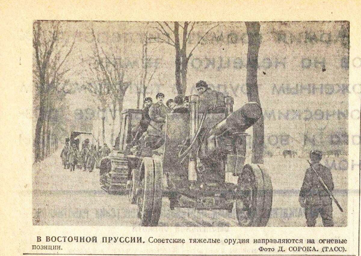 «Комсомольская правда», 6 февраля 1945 года