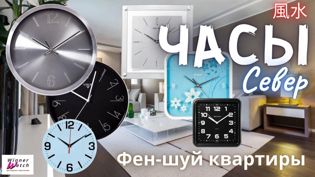 Куда повесить часы по феншую в квартире. Северная сторона