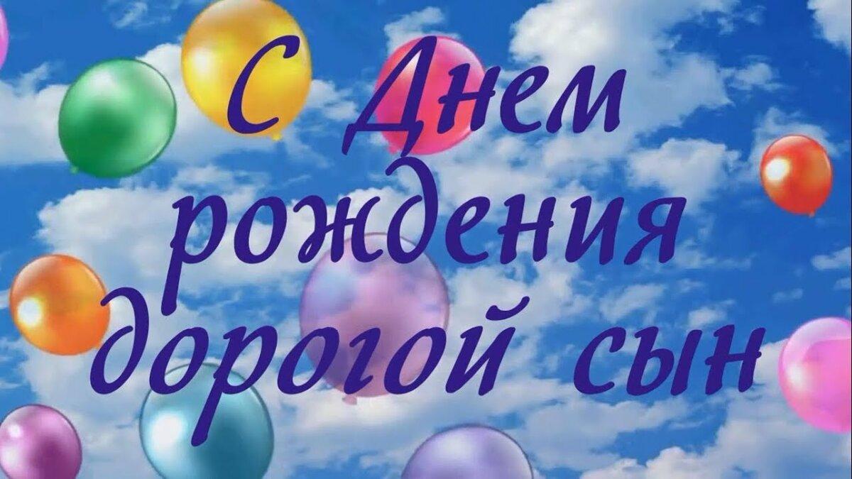 Поздравления с днем рождения сыну 12 лет от мамы трогательные