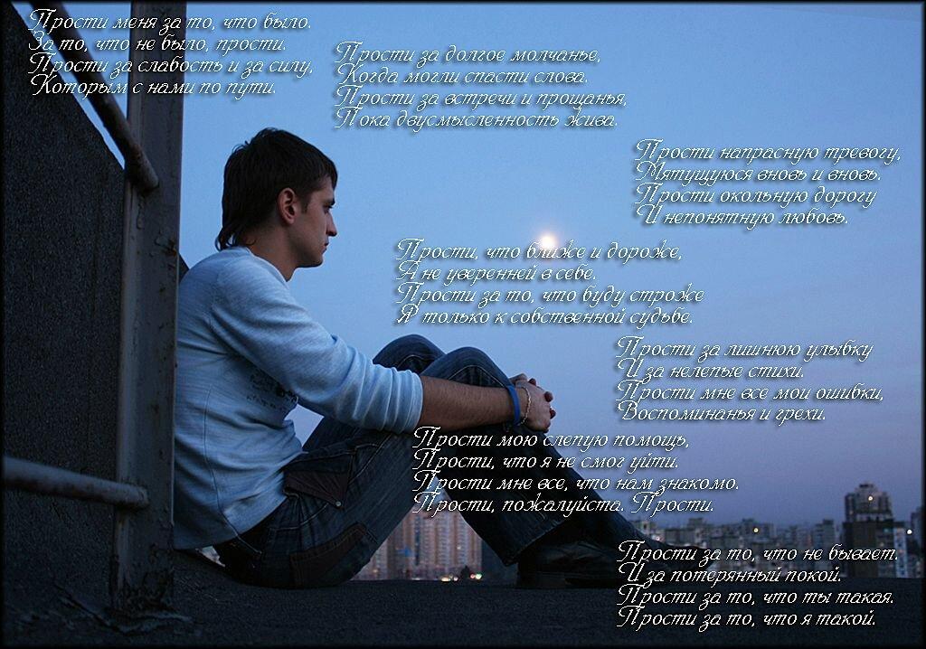 стихи о любви в картинках прости меня поздравляем вас прекрасной