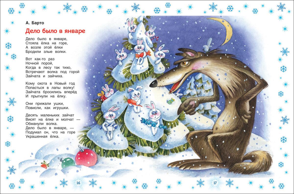 необычные произведения стихи на новый год серьезные маленькие данный момент климова