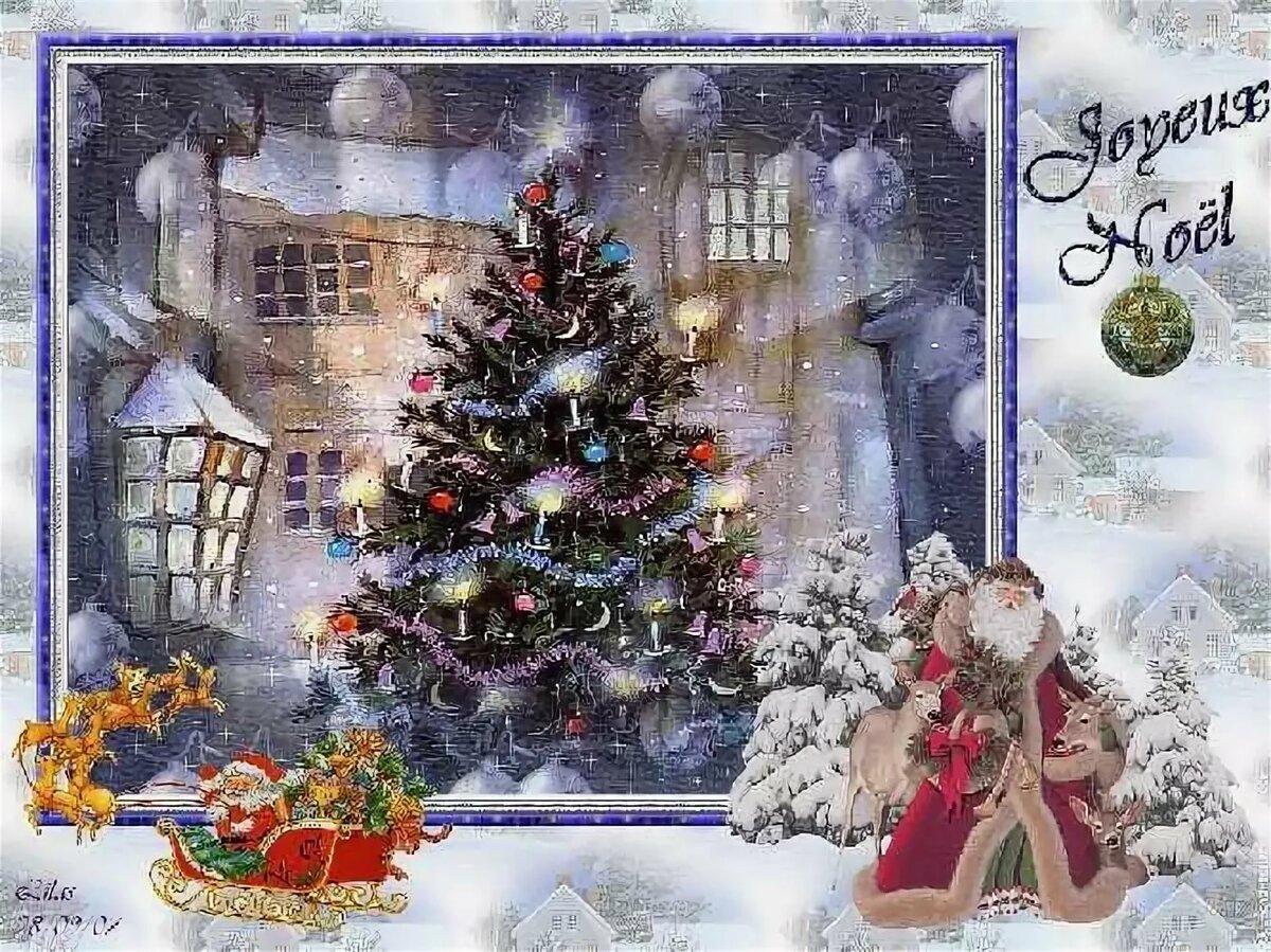 Светящиеся открытки к новому году что поверим
