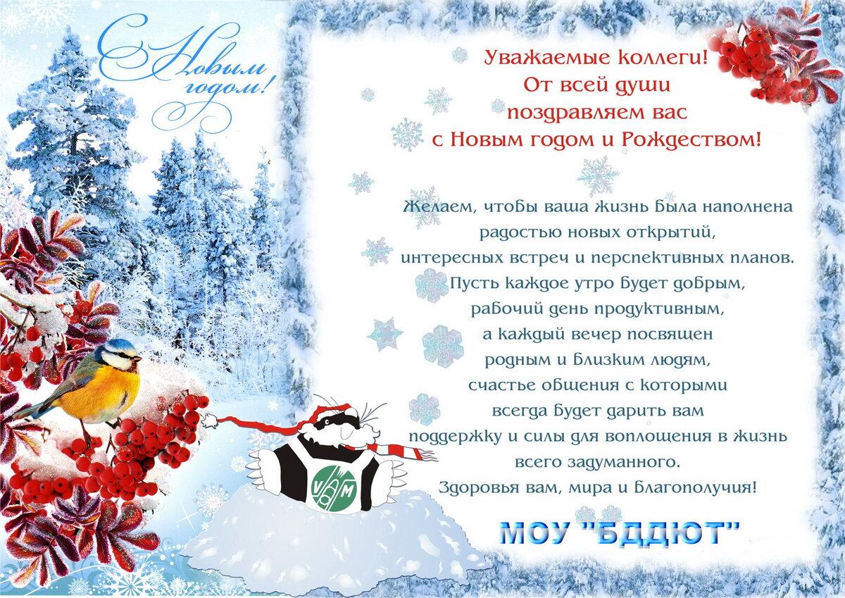 Поздравление с новым годом ученику на открытку