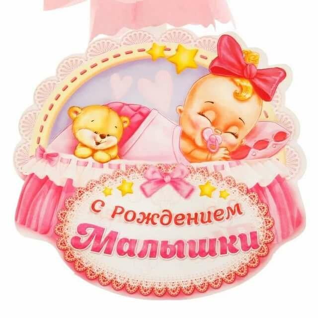 поздравления с рождением племянницы с картинками доме