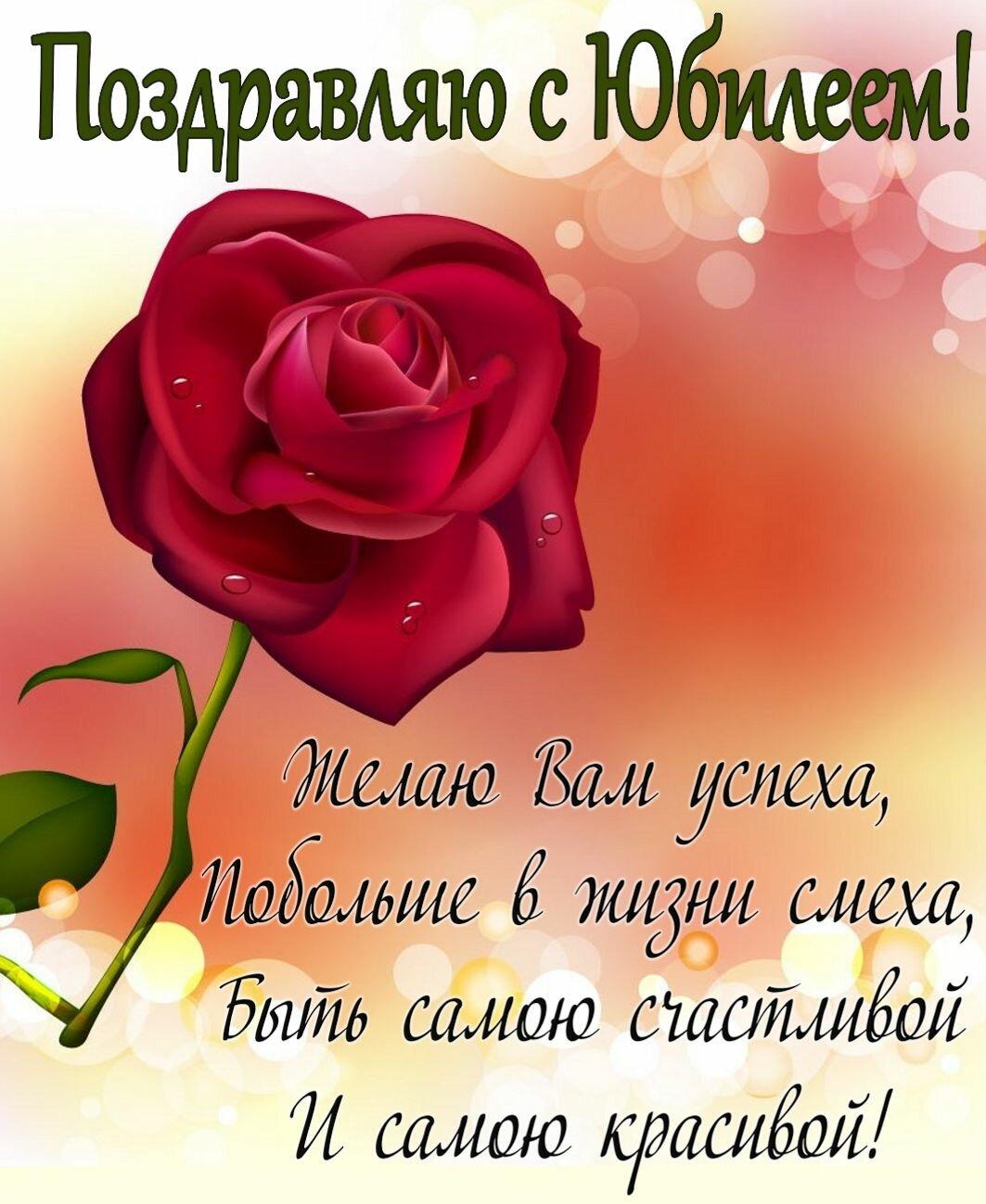 Поздравление для юбиляра женщины