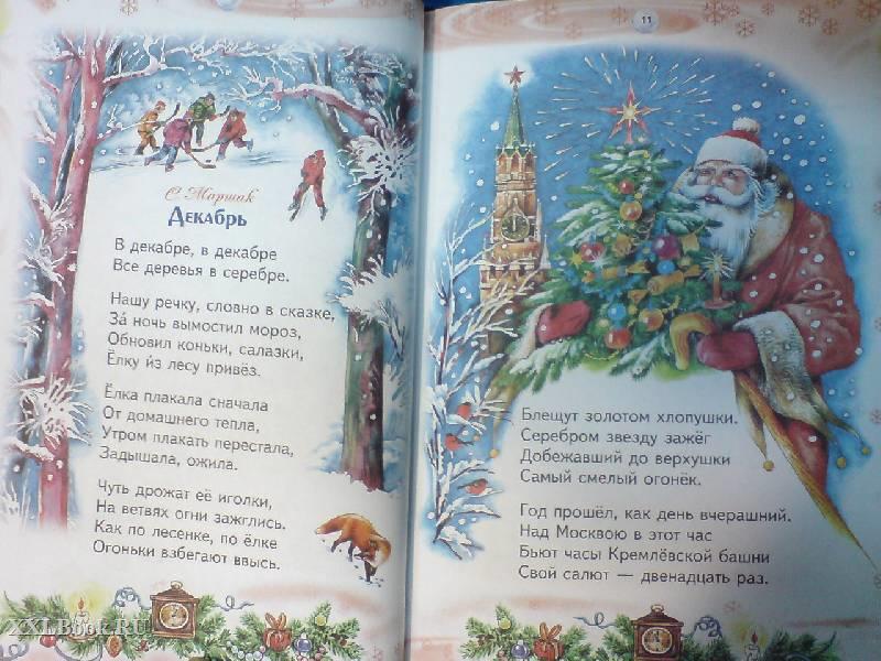 Новогодние стихи к подаркам