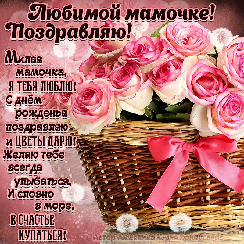 Телефонное поздравление с днем рождения маму