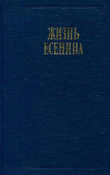 Жизнь Есенина(Литературные воспоминания), скачать pdf