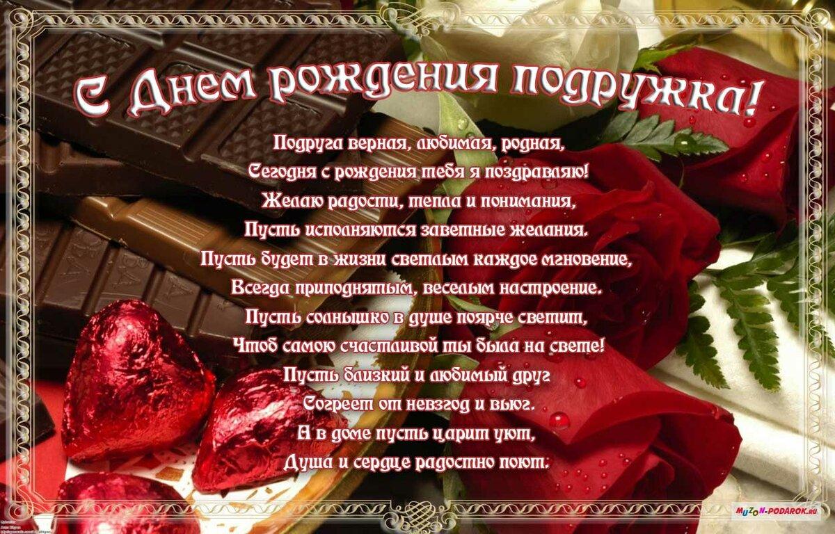 Поздравления ко дню рождения любимой подруге