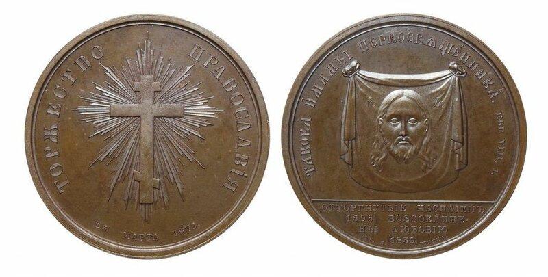 Медаль по случаю воссоединения униатов