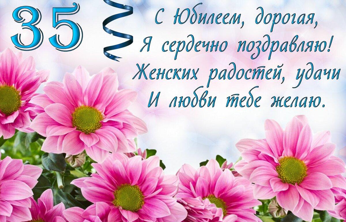Поздравления от коллег 35 лет женщине
