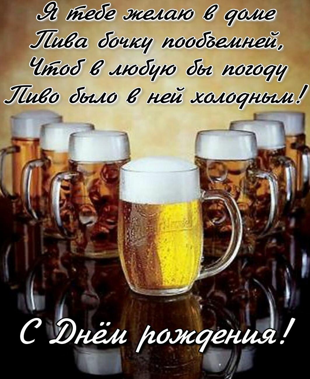 поздравление к подарку банка пива тема моего блога