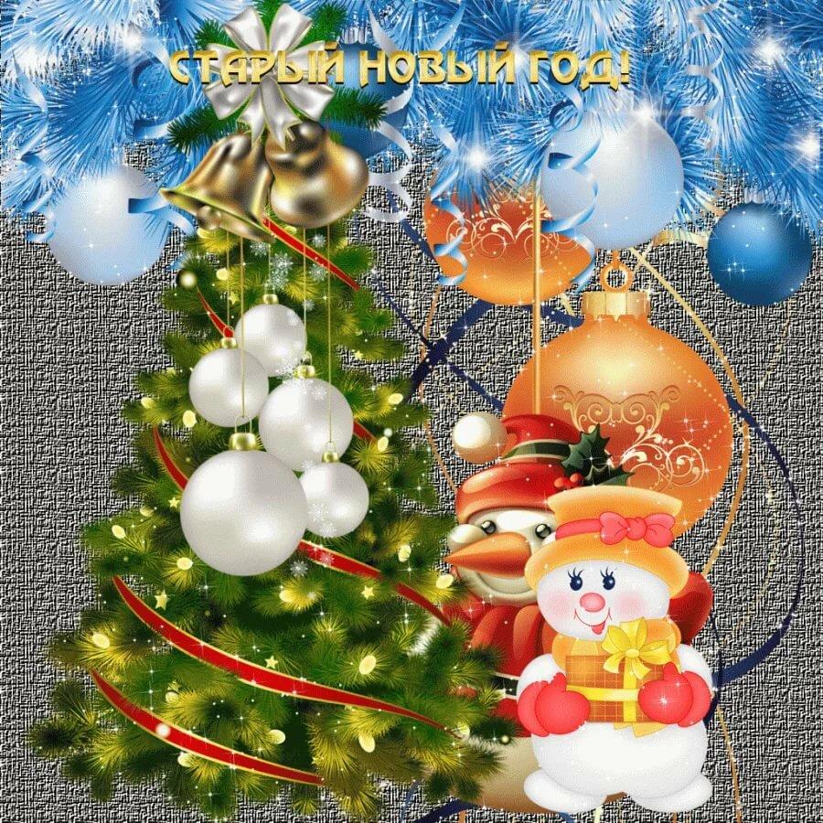 С праздником старый новый год картинки