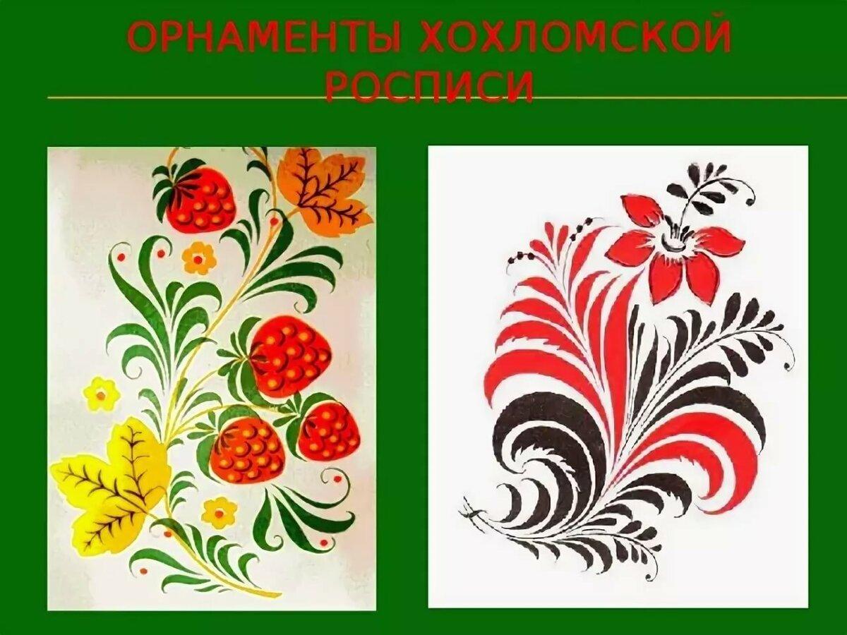 Хохломская роспись узоры картинки для начинающих