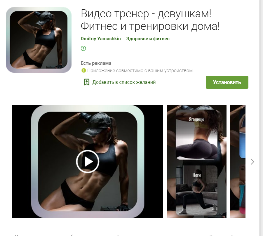 Приложение В App Store Для Похудения.