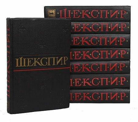 Уильям Шекспир - Полное собрание сочинений в 8 томах, скачать djvu