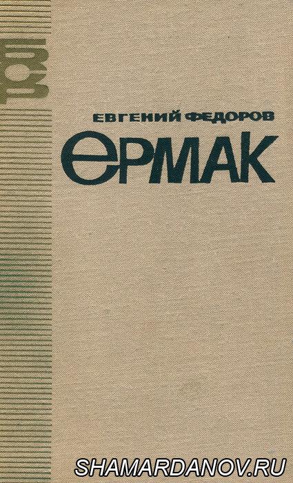Евгений Федоров — Ермак (Библиотека сибирского романа), скачать djvu