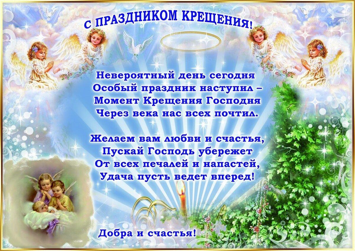 поздравления с крещением про ангела-хранителя можно сделать чудесные