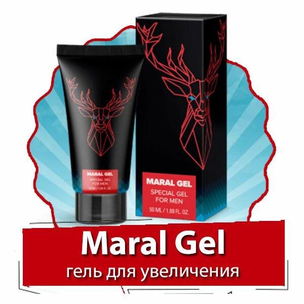 MARAL GEL - гель для увеличения в Томске