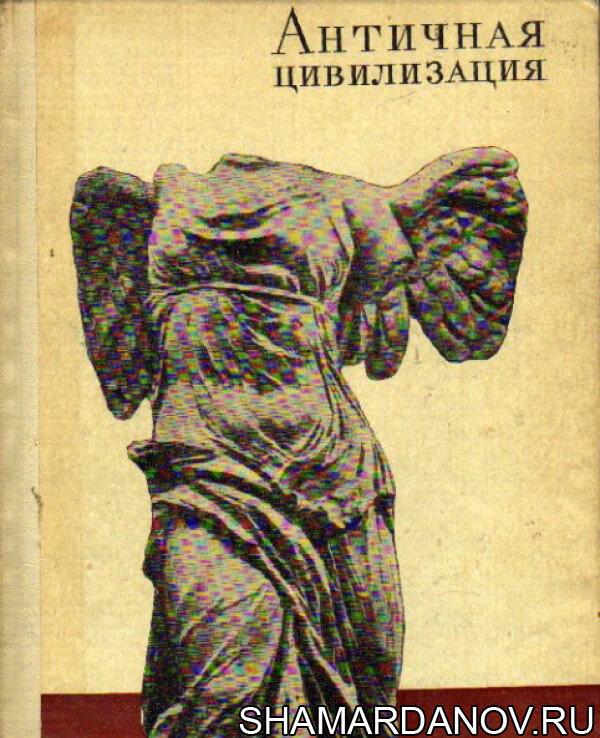 Античная цивилизация (под редакцией В. Д. Блаватского), скачать pdf