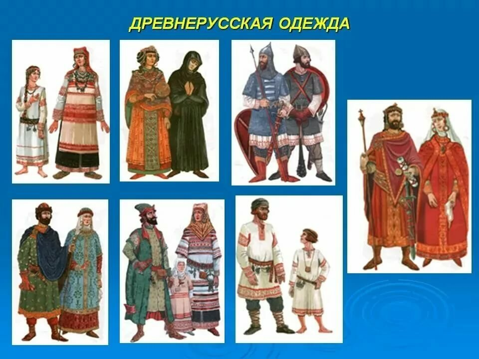 Картинки с древней руси одежда