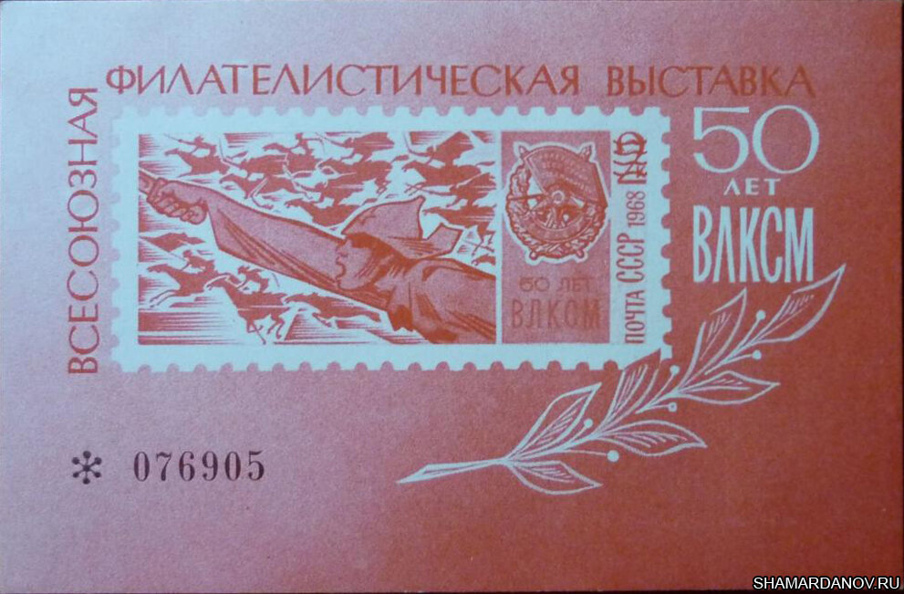 Иллюстрированный каталог сувенирных листков Министерства связи СССР