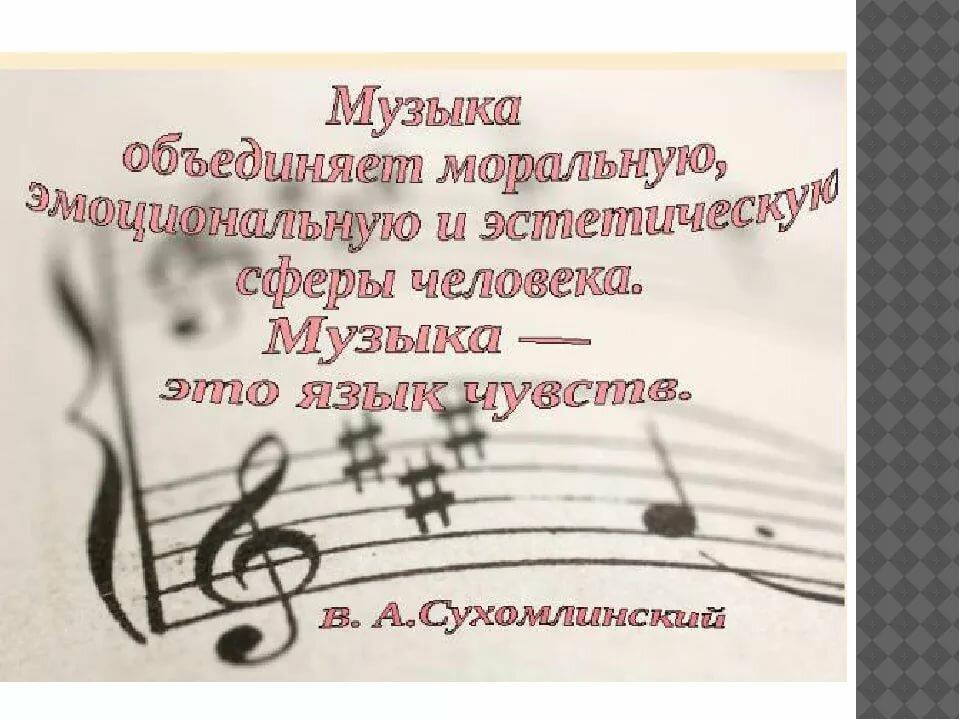 функция фразы о музыке в картинках крымском полуострове появилось
