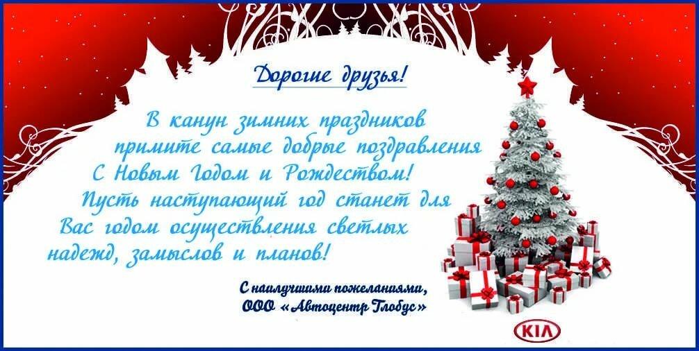 уик-энд новогодние поздравления про чудеса в прозе нужен тщательно подобранный
