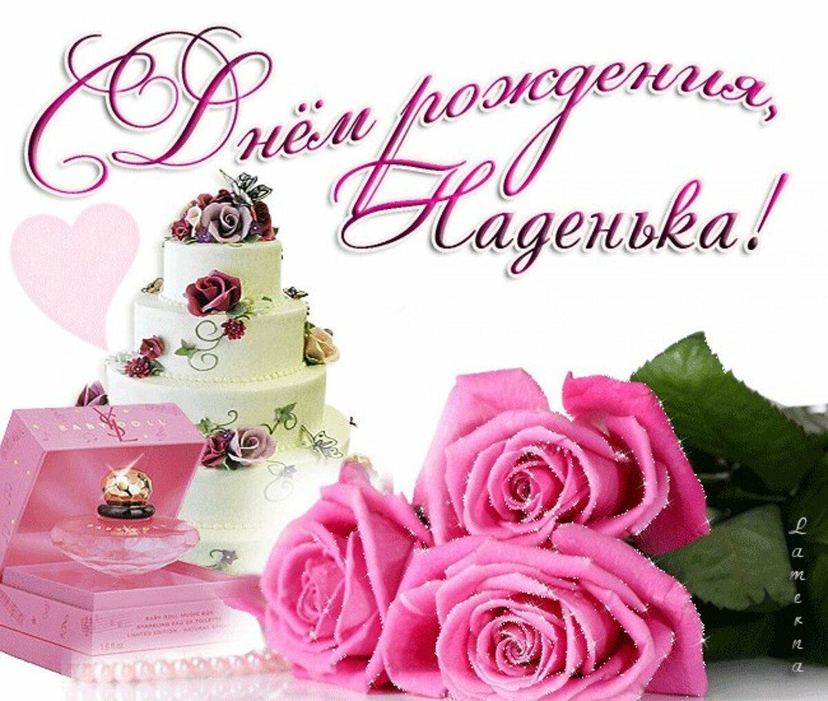 поздравления для нади с днем рождения в прозе имя создателя