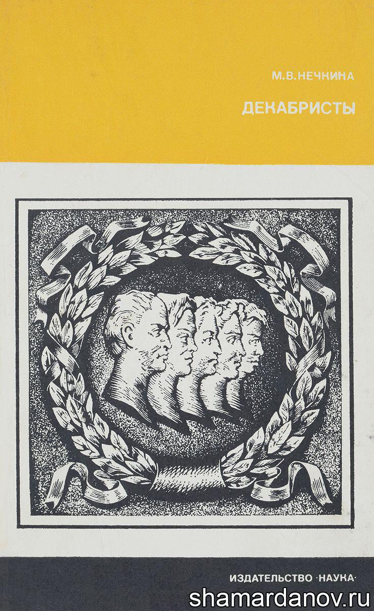 М. В. Нечкина — Декабристы (2-е издание, Страницы истории нашей Родины), скачать djvu