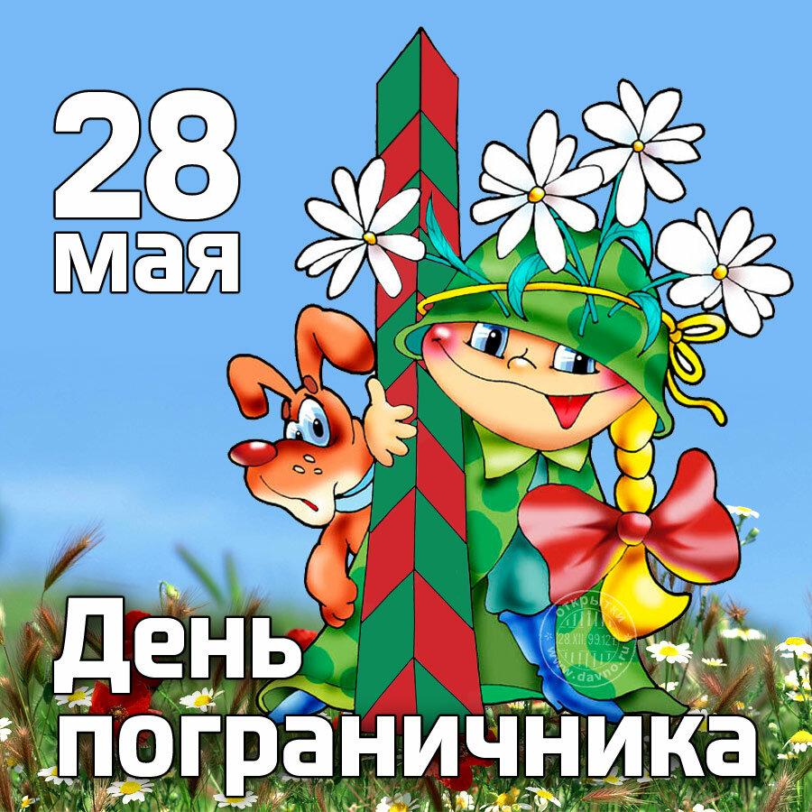 Поздравление с 28 мая день пограничника прикольные морковный