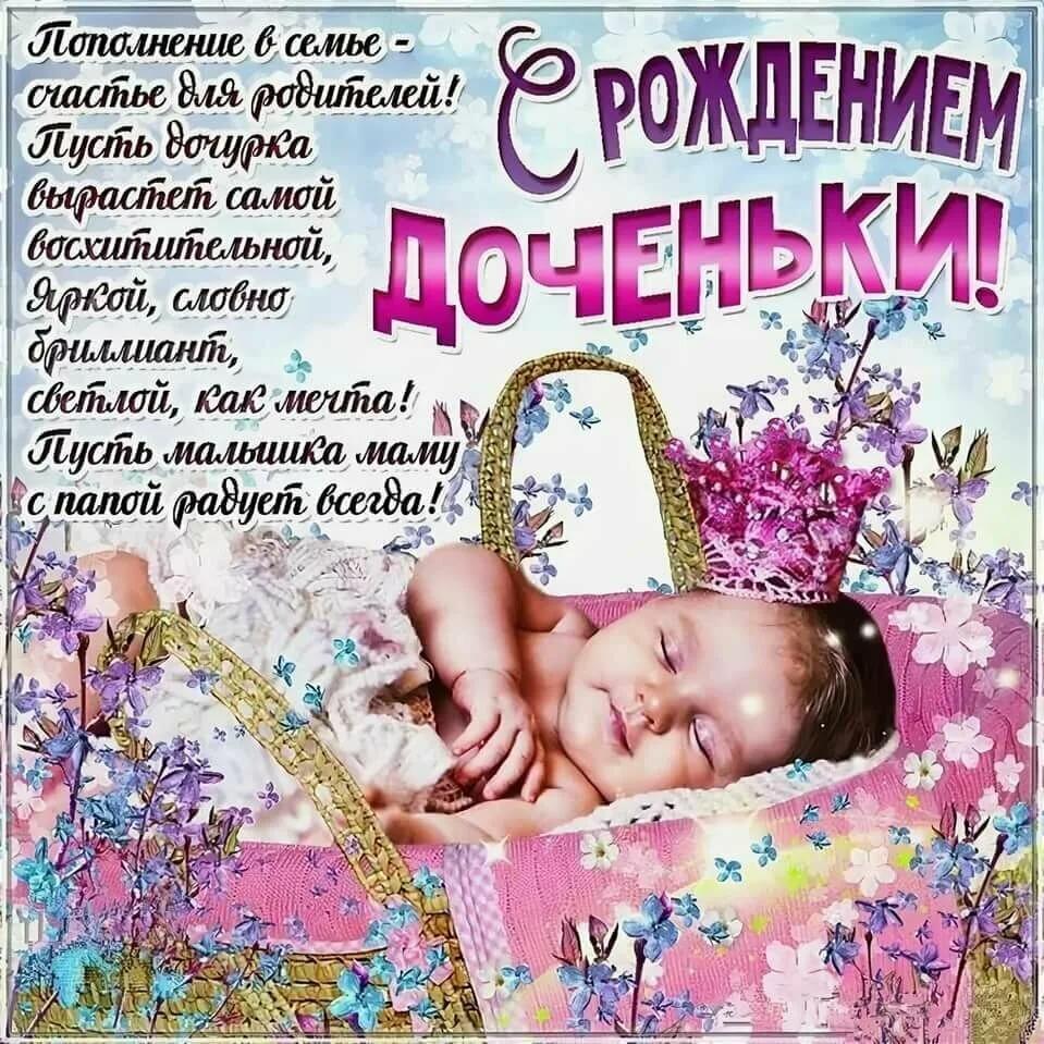 Поздравления дочери на 6 месяцев