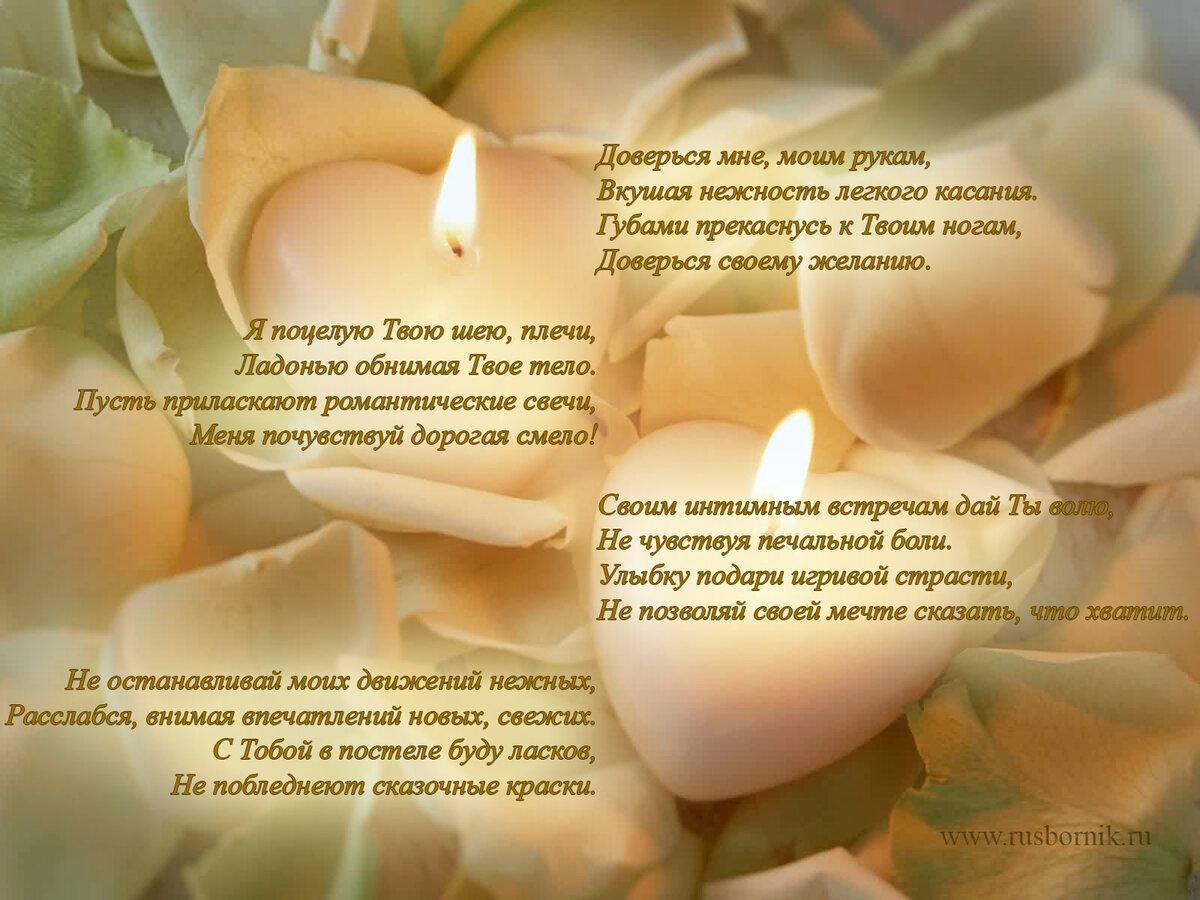 Картинки со стихами нежные о любви любимому