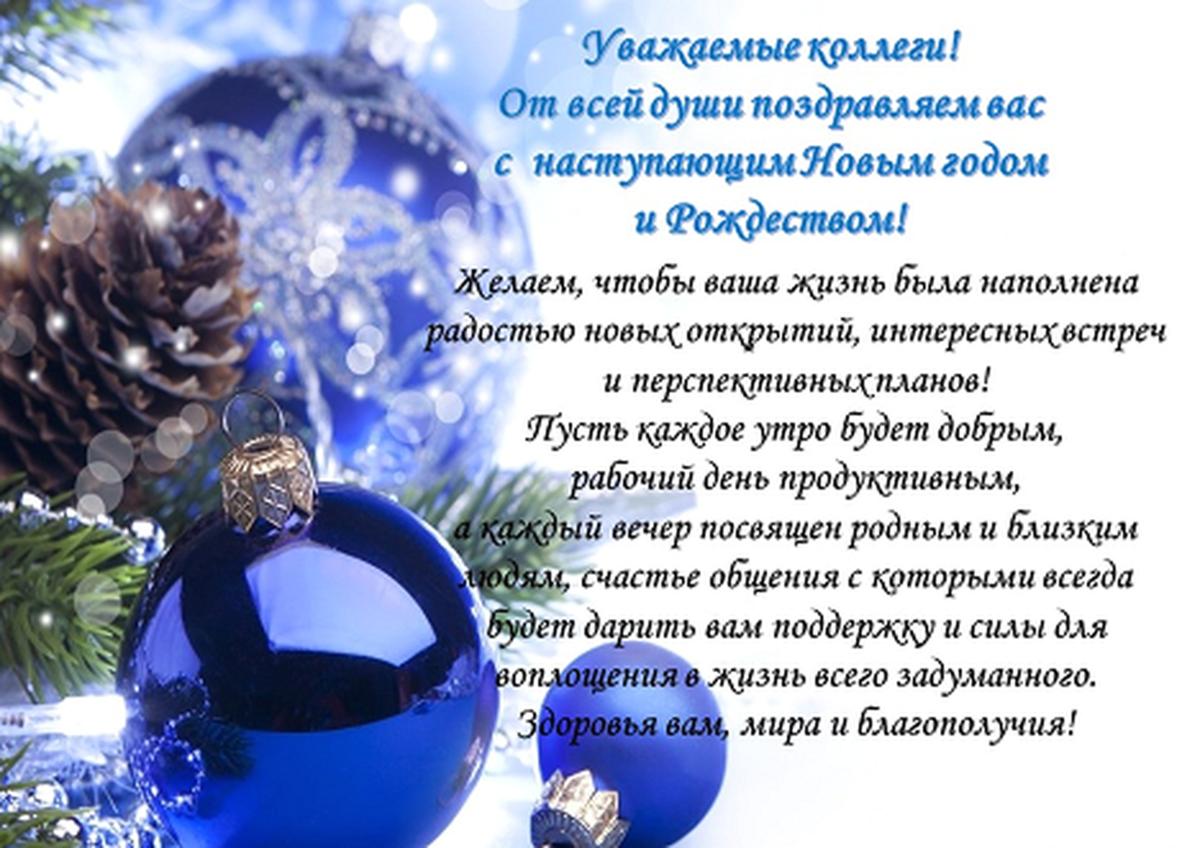 новогодние поздравления от психологов электронной